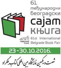 Плакат библиотеке